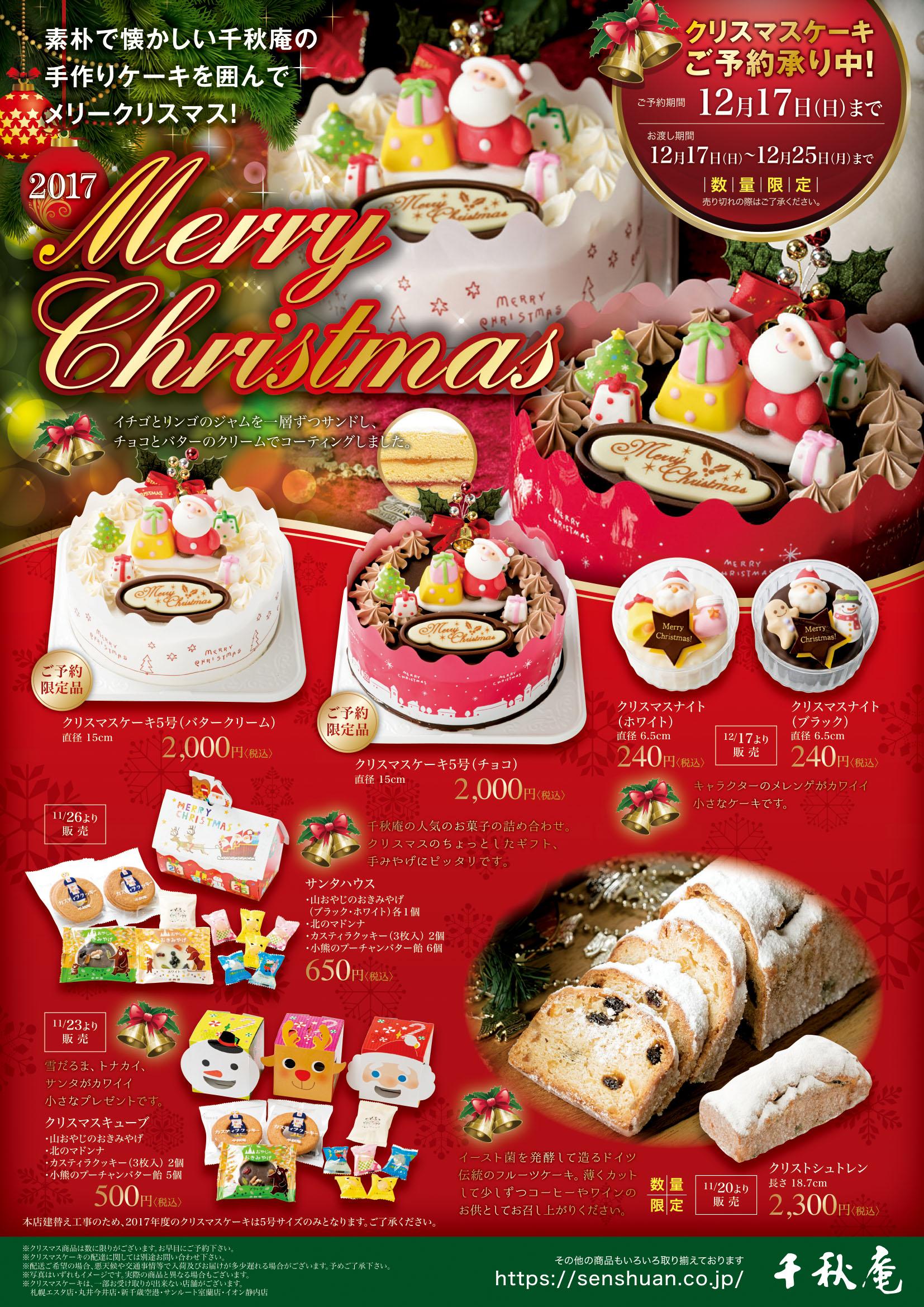 千秋庵とクリスマス