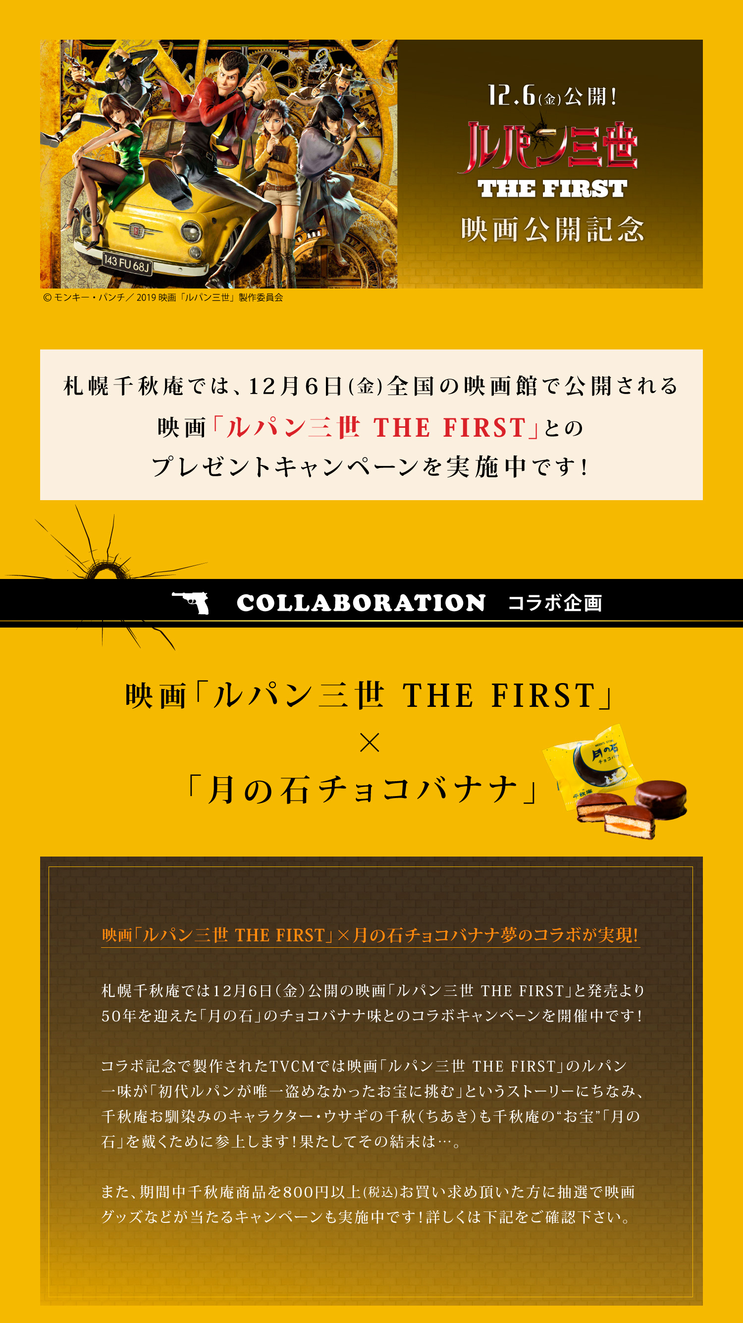 札幌千秋庵では、12月6日(金)全国の映画館で公開される 映画「ルパン三世 THE FIRST」との プレゼントキャンペーンを実施中です!