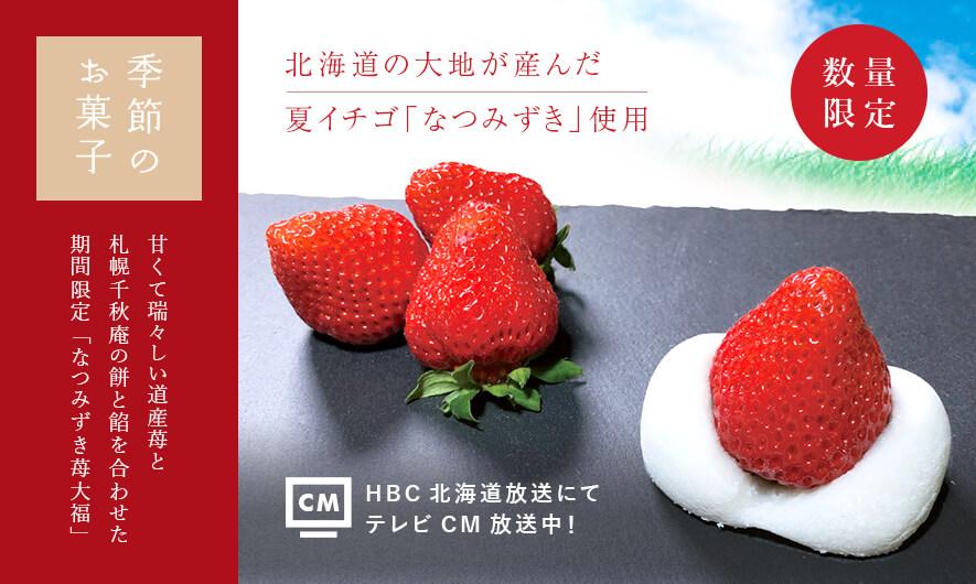 なつみずき苺大福 第2弾