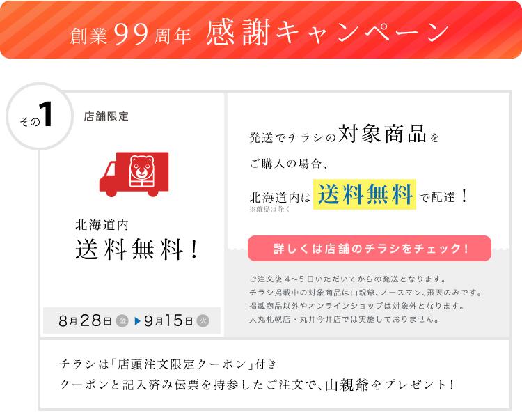 発送で対象商品をご購入の場合税込3,000円以上で北海道内送料無料で配達!