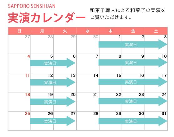 10月の水曜・日曜以外は和菓子職人による実演をしております