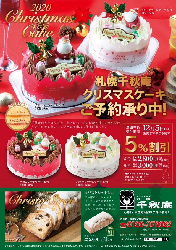 クリスマスケーキご予約受付中!定番のバターケーキやチョコレートケーキ、クリストシュトレンが12月24日のクリスマスに向けて販売となります