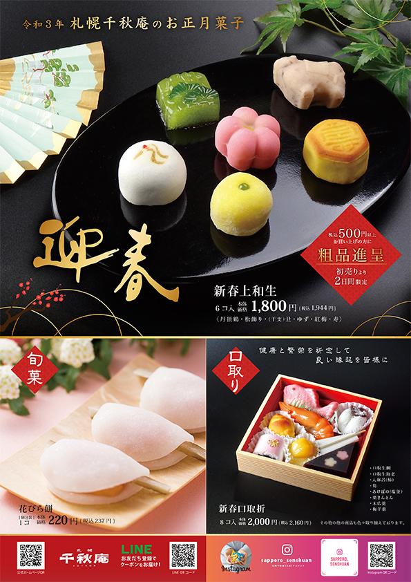 札幌千秋庵のお正月菓子