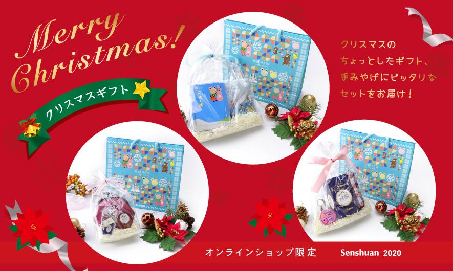 クリスマスギフト新発売!オンラインショップ限定