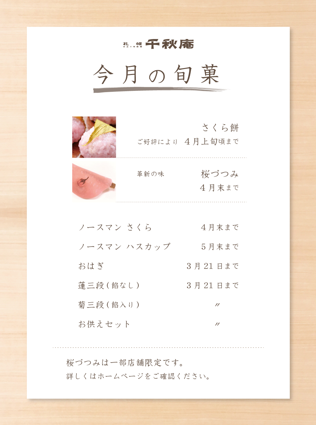 3月の旬菓