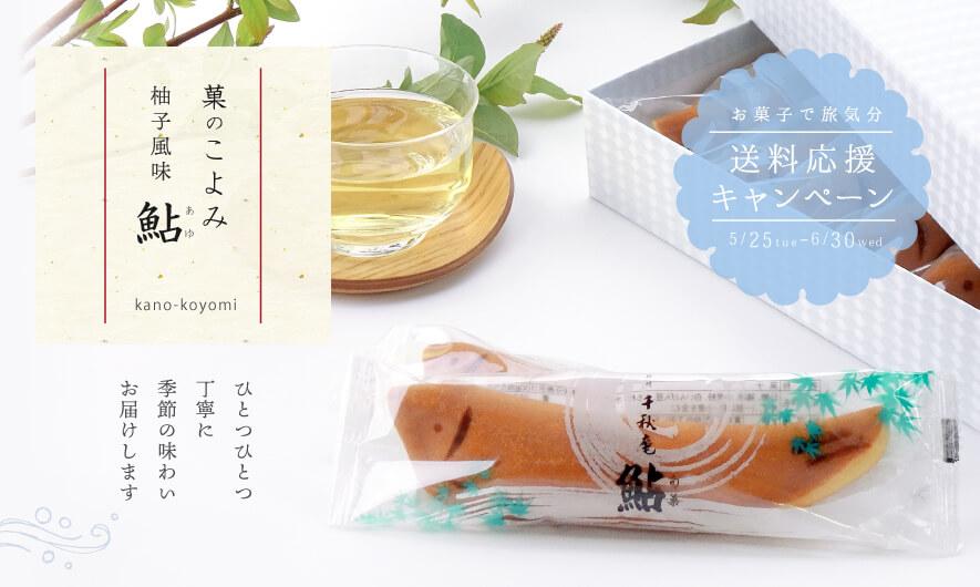 菓のこよみ鮎(送料キャンペーン)