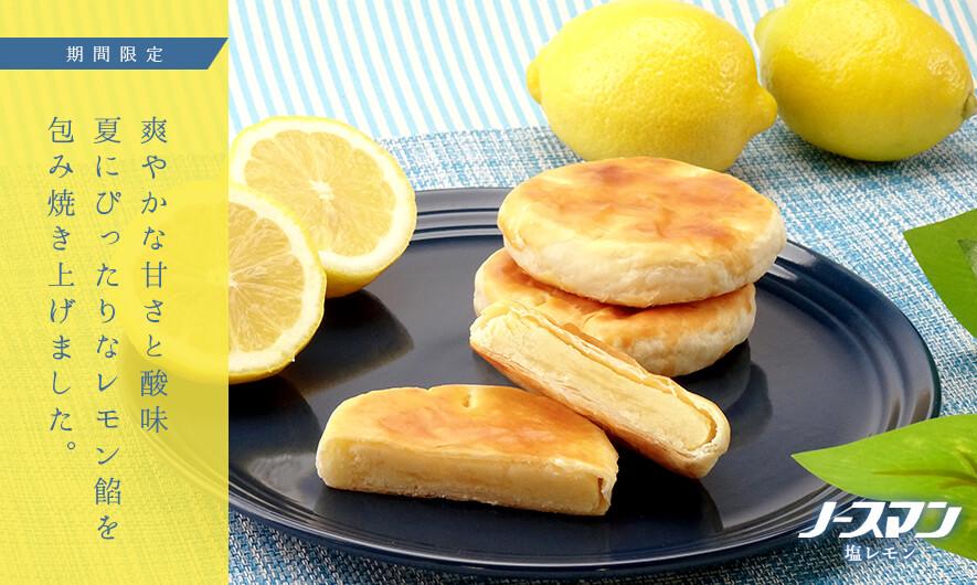 ノースマン塩レモン
