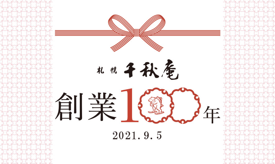 創業100年